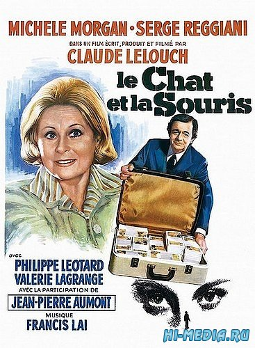 Кот и мышь / Le chat et la souris (1975) DVDRip