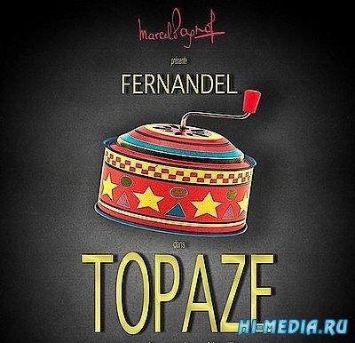 Топаз / Topaze (1951) DVDRip