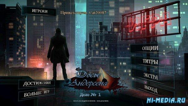 Досье Андерсена: Дело №1  Коллекционное издание (2018) RUS
