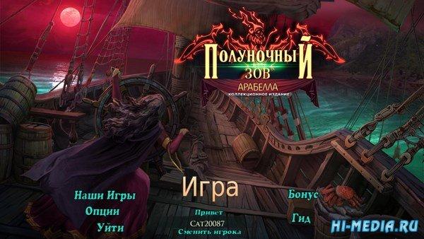 Полуночный зов 5: Арабелла Коллекционное издание (2018) RUS