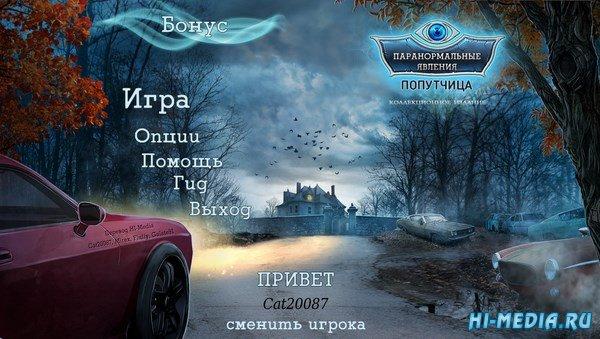 Паранормальные явления: Попутчица Коллекционное издание (2018) RUS