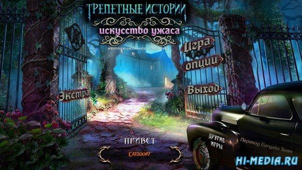 Трепетные истории  4: Искусство Ужаса Коллекционное издание (2018) RUS