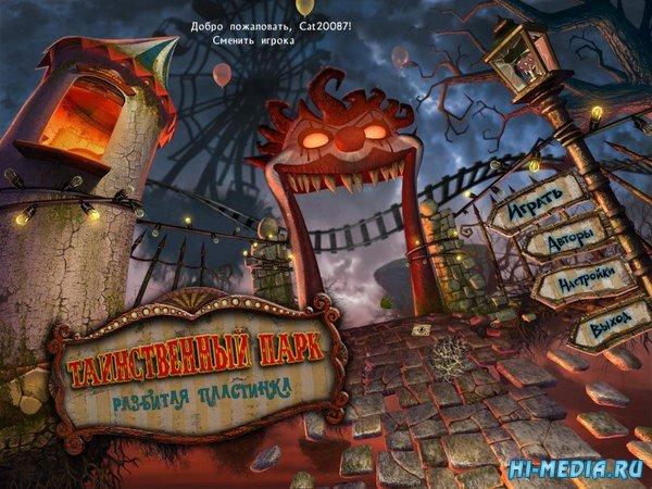 Таинственный парк: Разбитая пластинка Коллекционное издание (2011) RUS