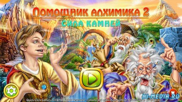 Помощник алхимика 2: Сила камней (2018) RUS