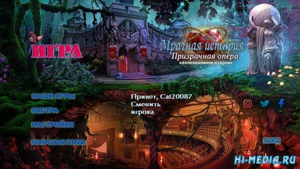 Мрачная история 9: Призрачная опера Коллекционное издание (2018) RUS