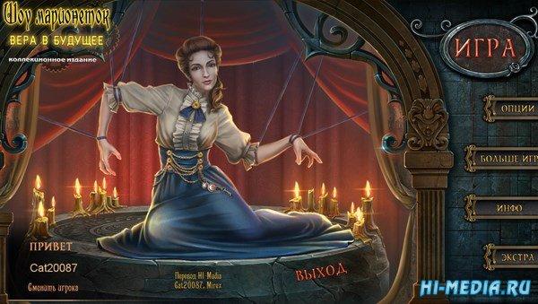 Шоу марионеток 14: Вера в будущее Коллекционное издание (2018) RUS