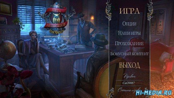 Лига детективов: Начало Коллекционное издание (2018) RUS