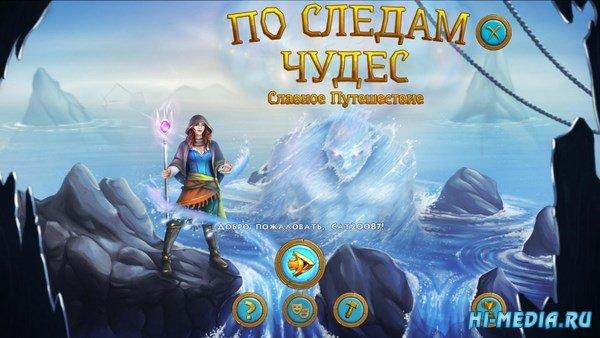 По следам чудес: Cлавное путешествие (2018) RUS