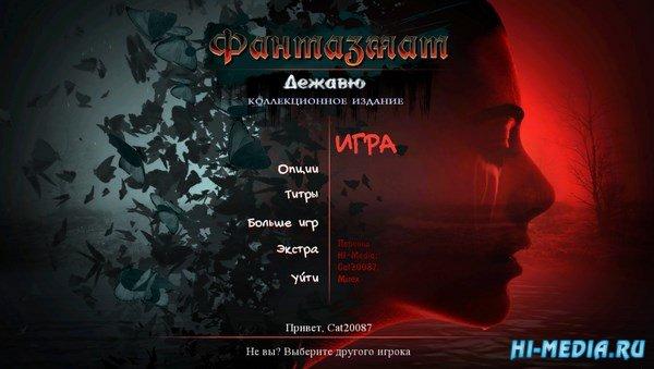 Фантазмат 11: Дежавю  Коллекционное издание (2018) RUS