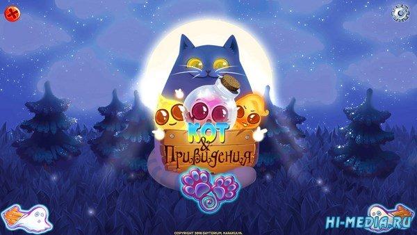 Кот и привидения (2018) RUS