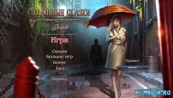 Страшные сказки 15: Голод Коллекционное издание (2018) RUS