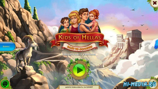 Kids of Hellas: Back to Olympus Collector's Edition (2018) RUS