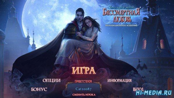 Бессмертная любовь 5: Поцелуй в ночи Коллекционное издание (2018) RUS