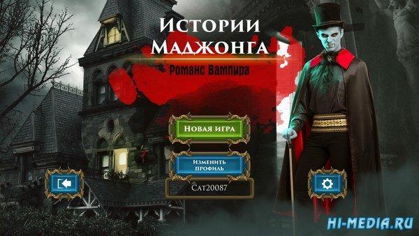 Истории маджонга: Романс вампира (2018) RUS