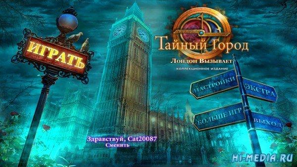 Тайный город: Лондон вызывает Коллекционное издание (2018) RUS
