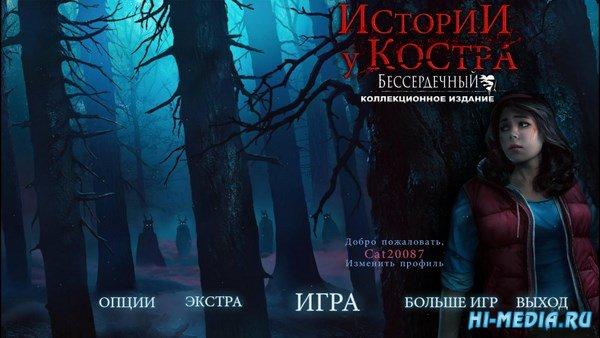 Истории у костра 2: Бессердечный Коллекционное издание (2018) RUS