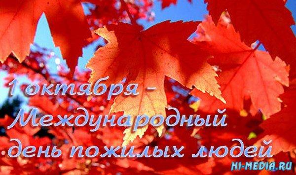 1 октября - День пожилых людей (Музыкальная flash-открытка)