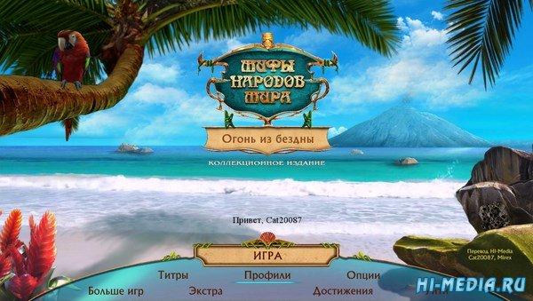 Мифы народов мира 15: Огонь из бездны Коллекционное издание (2018) RUS