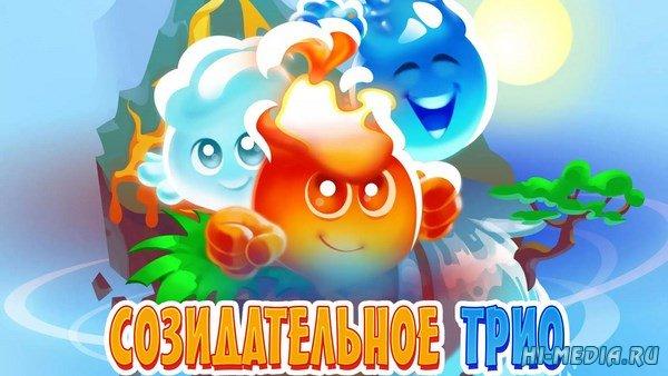 Созидательное трио (2018) RUS