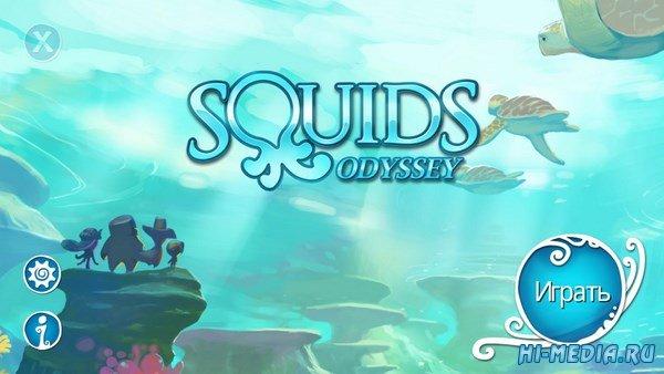 Squids Odyssey (2018) RUS