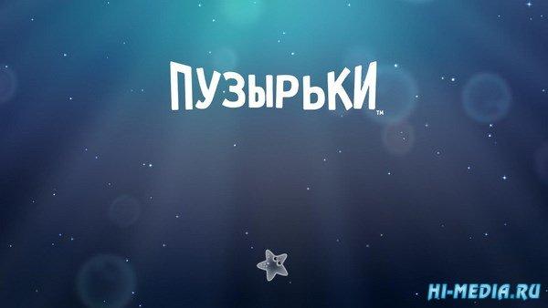 Пузырьки (2018) RUS