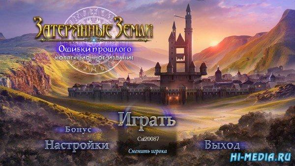 Затерянные земли 6: Ошибки прошлого Коллекционное издание (2018) RUS