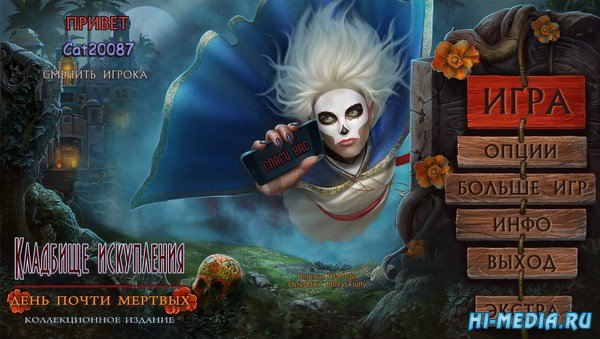 Кладбище искупления 12: День Почти Мертвых Коллекционное издание (2018) RUS