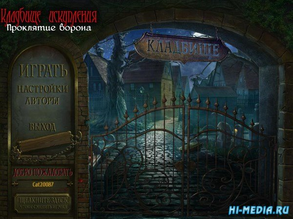 Кладбище искупления: Проклятие ворона (2011) RUS