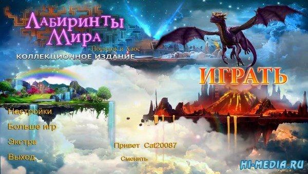 Лабиринты мира 8: Порядок и хаос Коллекционное издание (2018) RUS