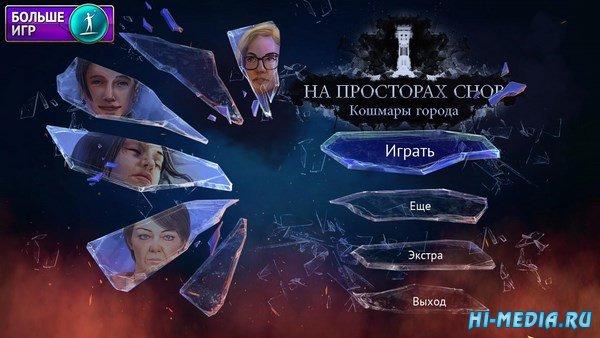 На просторах снов: Кошмары города (2018) RUS