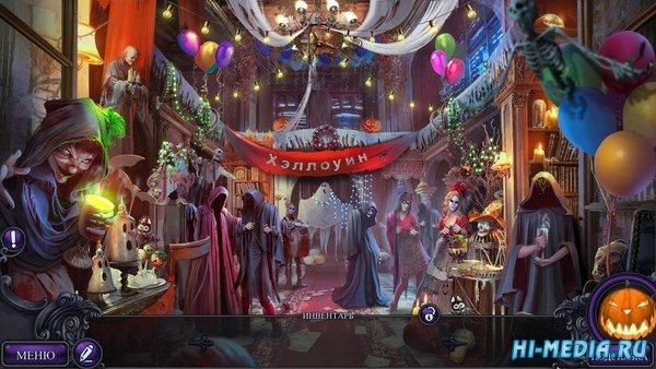 Однажды в Хэллоуин: Приглашение Коллекционное издание (2017 / 2018) RUS