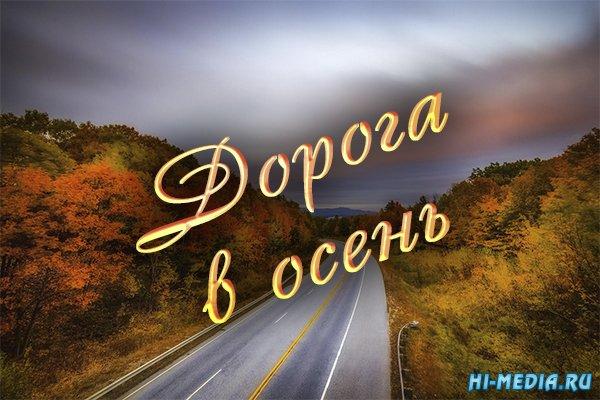 Дорога в осень (Музыкальная flash-открытка)