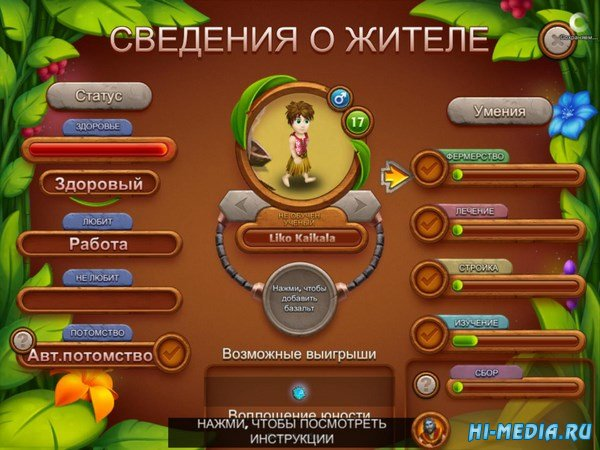 Virtual Villagers Origins 2 (2018) RUS