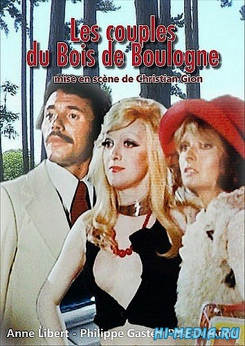 Пары из Булонского леса / Les couples du Bois de Boulogne (1974) DVDRip