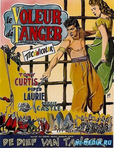 Принц, который был вором / The Prince Who Was a Thief (1951) DVDRip