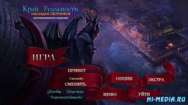 Край Реальности 4: Наследие Охотников Коллекционное издание (2018) RUS
