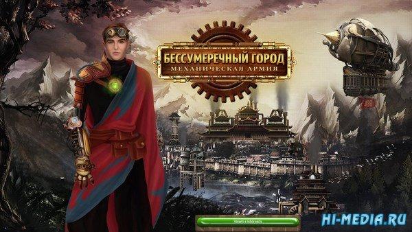 Бессумеречный город: Механическая армия (2018) RUS