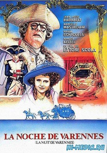 Ночь в Варенне / La Nuit de Varennes (1982) DVDRip