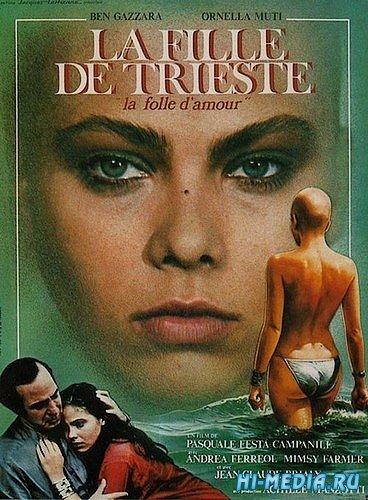 Девушка из Триеста / La ragazza di Trieste (1982) DVDRip