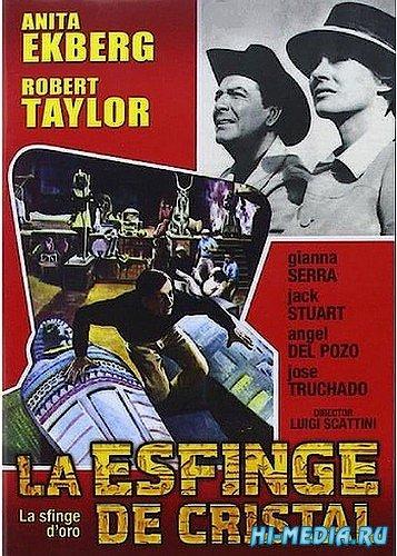 Золотой сфинкс / La sfinge d'oro (1967) DVDRip
