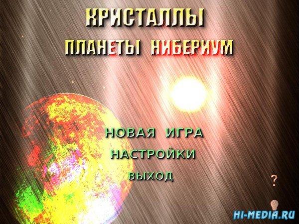 Кристаллы планеты Нибериум (2018) RUS