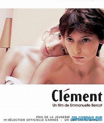 Клеман / Clement (2001) DVDRip
