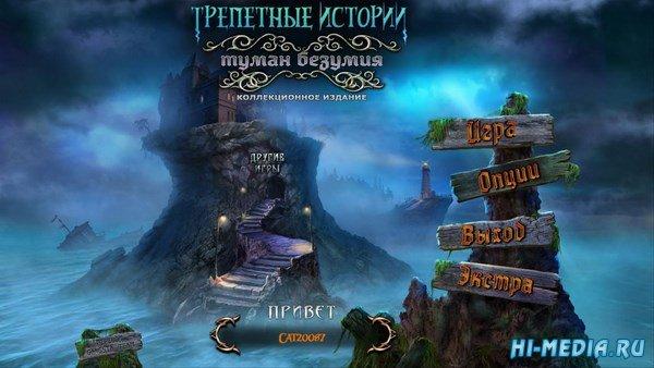 Трепетные истории 5: Туман безумия Коллекционное издание (2018) RUS