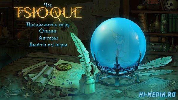 TSIOQUE (2018) RUS