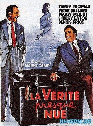 Голая правда / The Naked Truth (1957) DVDRip