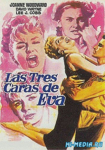 Три лица Евы / The Three Faces of Eve (1957) SATRip