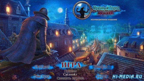 Мрачный город 2: Мюнхен  Коллекционное издание (2018) RUS