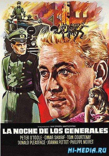 Ночь генералов / The Night of the Generals (1966) DVDRip