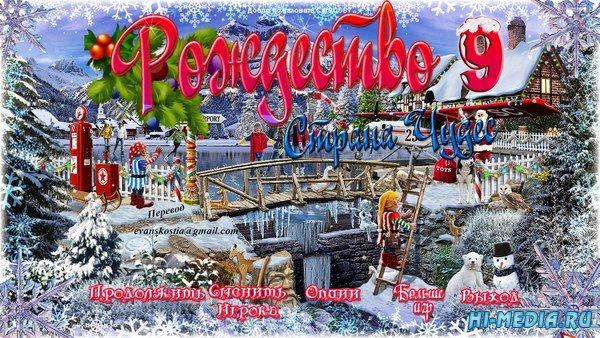 Рождество Страна Чудес 9 (2018) RUS
