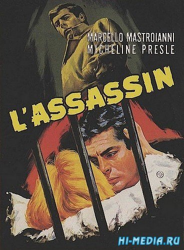 Убийца / L'assassino (1961) DVDRip